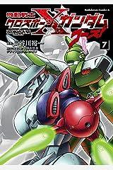 機動戦士クロスボーン・ガンダム ゴースト(7) (角川コミックス・エース) Kindle版