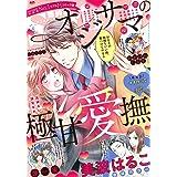 無敵恋愛S*girl(エスガール) 2020年 04月号 [雑誌]