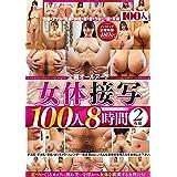 女体接写100人8時間2枚組 / 100人 [DVD]