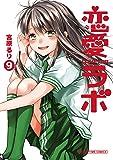 恋愛ラボ (9) (まんがタイムコミックス)