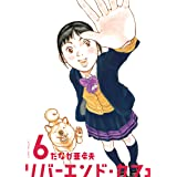 リバーエンド・カフェ(6) (アクションコミックス)