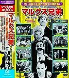 マルクス兄弟 プレミアムコレクション DVD8枚組 ACC-193