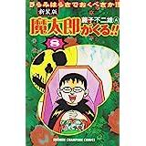 魔太郎がくる!!―うらみはらさでおくべきか!! (8) (少年チャンピオン・コミックス)