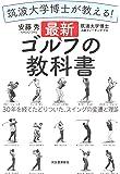 筑波大学博士が教える! 最新ゴルフの教科書: 30年を経てたどりついた、スイングの変遷と理論