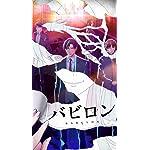 バビロン iPhoneSE/5s/5c/5(640×1136)壁紙 正崎善,九字院偲,文緒厚彦,瀬黒陽麻