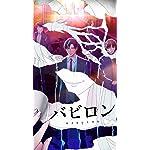 バビロン iPhone SE/8/7/6s(750×1334)壁紙 正崎善,九字院偲,文緒厚彦,瀬黒陽麻
