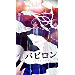 バビロン フルHD(1080×1920)スマホ壁紙/待受 正崎善,九字院偲,文緒厚彦,瀬黒陽麻
