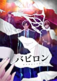 【Amazon.co.jp限定】バビロン[Blu-ray BOX](描きおろしLPサイズディスク収納ケース付き)