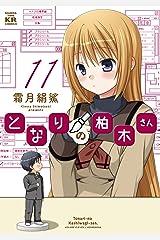となりの柏木さん 11巻 (まんがタイムKRコミックス) Kindle版
