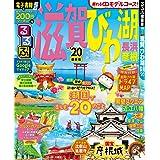 るるぶ滋賀 びわ湖 長浜 彦根'20 (るるぶ情報版地域)