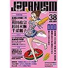 ジャパニズム 38 (青林堂ビジュアル)