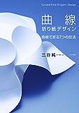 曲線折り紙デザイン---曲線で折る7つの技法