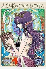 人魚姫のごめんねごはん(6) (ビッグコミックススペシャル) Kindle版