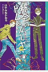 都会のトム&ソーヤ(16) 《スパイシティ》 (YA! ENTERTAINMENT) Kindle版