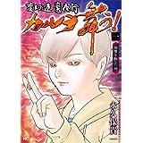 変幻退魔夜行 カルラ舞う! 宿儺を殺した神 1 (花とゆめCOMICS)