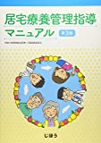 居宅療養管理指導マニュアル 第3版