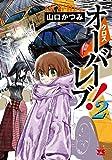 クロスオーバーレブ!  2 (2) (ヤングチャンピオンコミックス)