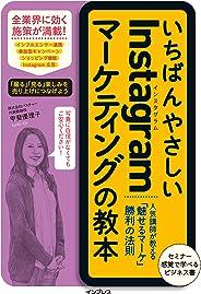 いちばんやさしいInstagramマーケティングの教本 人気講師が教える「魅せるマーケ」勝利の法則 「いちばんやさしい教本」シリーズ