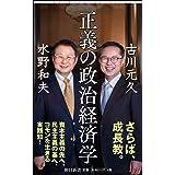 正義の政治経済学 (朝日新書)