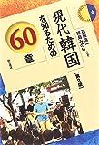 現代韓国を知るための60章【第2版】 (エリア・スタディーズ6)