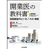 開業医の教科書