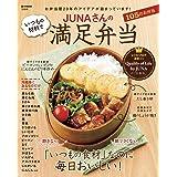 JUNAさんの いつもの材料で満足弁当 (e-MOOK)