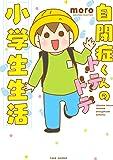 自閉症くんのトテトテ小学生生活 (SUKUPARA SELECTION )