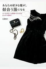あなたの好きな服が、似合う服になる Kindle版