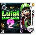 ルイージマンション2 - 3DS