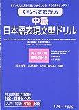 くらべてわかる中級日本語表現文型ドリル