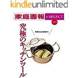 家庭画報 e-SELECT Vol.16 料理名人が愛用する 究極のキッチンツール[雑誌]