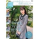 生中出しアイドル枕営業 Vol.015 BAZOOKA/ケイ・エム・プロデュース [DVD]