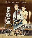 拳銃の罠(スペシャル・プライス) [Blu-ray]