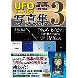 「UFOリーディング」写真集3 ー「ウィズ・セイビア」の時代を告げる宇宙存在たちー (OR BOOKS)