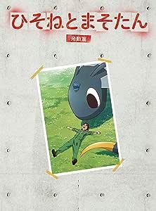 ひそねとまそたん DVD BOX 発動篇 (特装版)