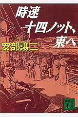 時速十四ノット、東へ (講談社文庫) Kindle版