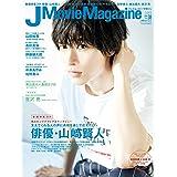 J Movie Magazine Vol.38[表紙:山﨑賢人] (パーフェクト・メモワール)