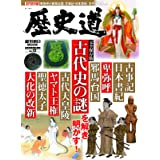 歴史道 Vol.12 (週刊朝日ムック)