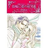 指輪に愛の紋章を (ハーレクインコミックス・キララ)