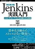 [改訂第3版]Jenkins実践入門 ――ビルド・テスト・デプロイを自動化する技術 WEB+DB PRESS plus