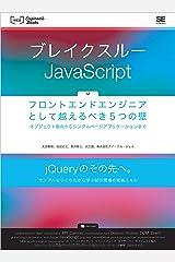 ブレイクスルーJavaScript フロントエンドエンジニアとして越えるべき5つの壁―オブジェクト指向からシングルページアプリケーションまで Kindle版