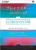 ブレイクスルーJavaScript  フロントエンドエンジニアとして越えるべき5つの壁―オブジェクト指向からシングルページアプリケーションまで