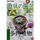 NHKテキスト趣味の園芸 2020年 12 月号 [雑誌]