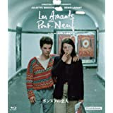 ポンヌフの恋人 Blu-ray