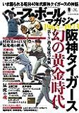 ベースボールマガジン 2020年 08 月号 特集:阪神タイガース幻の黄金時代
