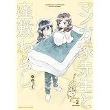 マンガ家先生と座敷わらし (2) (アース・スターコミックス)