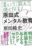 書いて鍛えて強くなる! 原田式メンタル教育 (日経ビジネス人文庫)