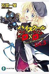 ハイスクールD×D DX.5 スーパーヒーロートライアル (富士見ファンタジア文庫) Kindle版