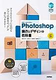 世界一わかりやすいPhotoshop 操作とデザインの教科書 [改訂3版]