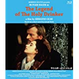 聖なる酔っぱらいの伝説 Blu-ray (2枚組)